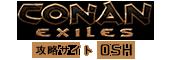 OSH @ Conan Exiles 攻略 (コナンアウトキャスト)