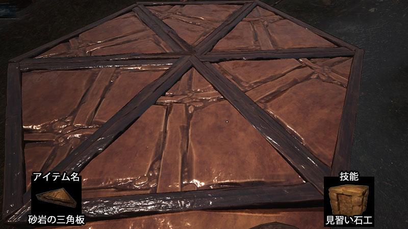 砂岩の三角板