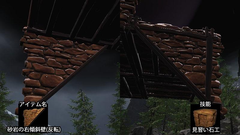 砂岩の右傾斜壁(反転)