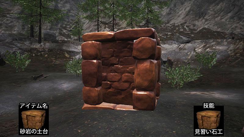 砂岩の土台