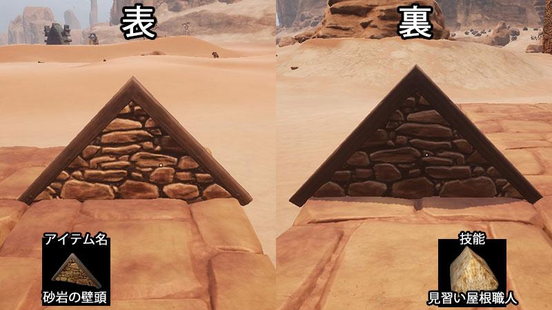 砂岩の壁頭