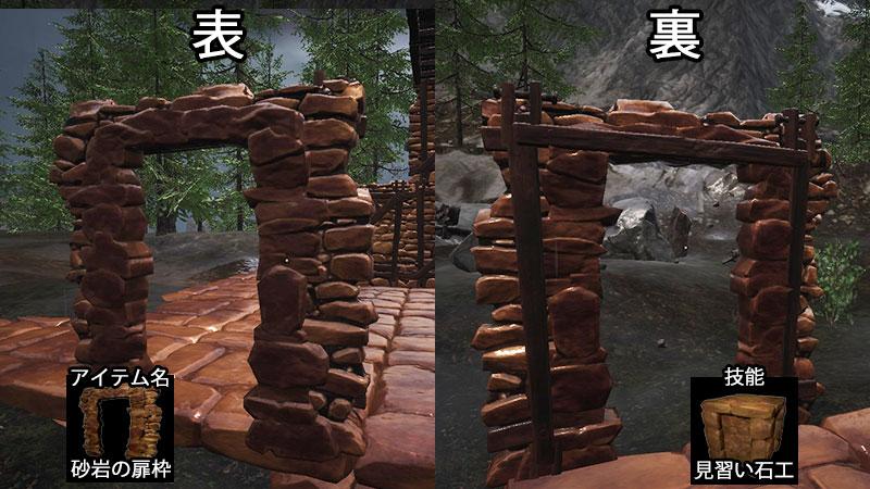 砂岩の扉枠