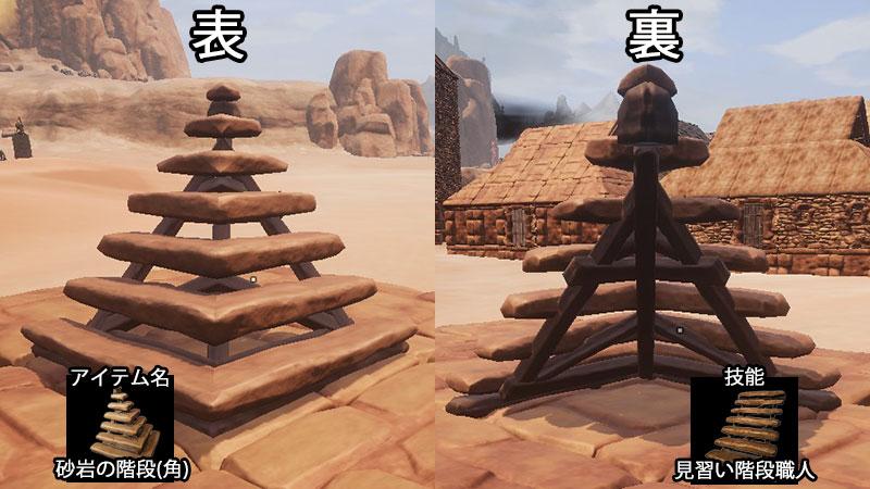 砂岩の階段(角)