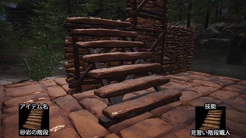 砂岩の階段