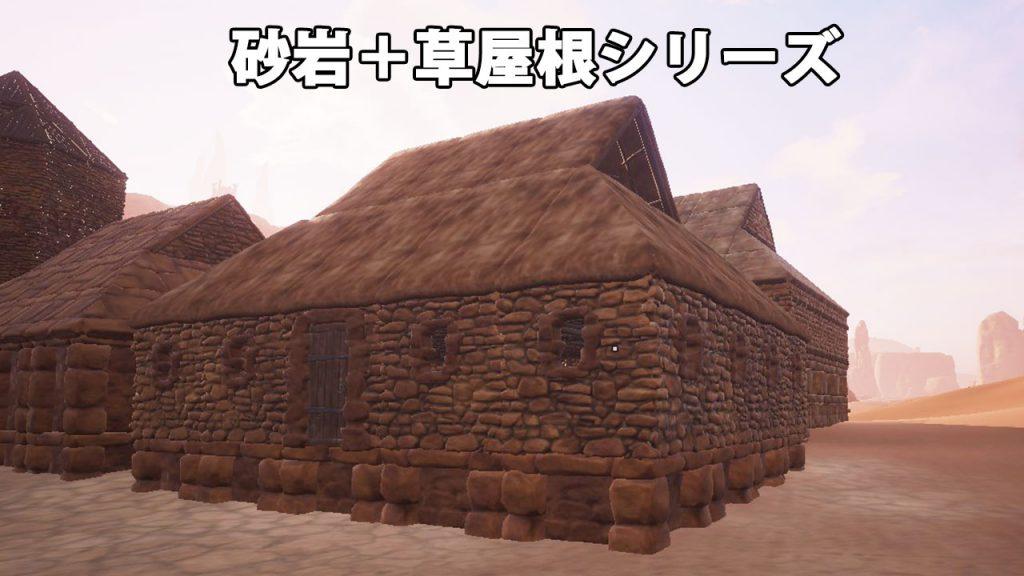 砂岩草屋根シリーズ
