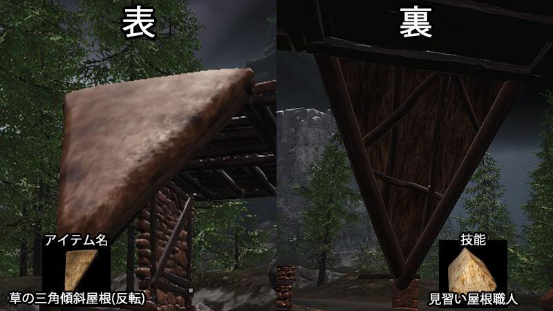 草の三角傾斜屋根(反転)