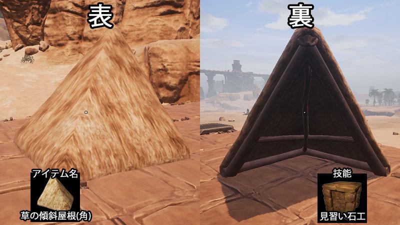 草の傾斜屋根(角)