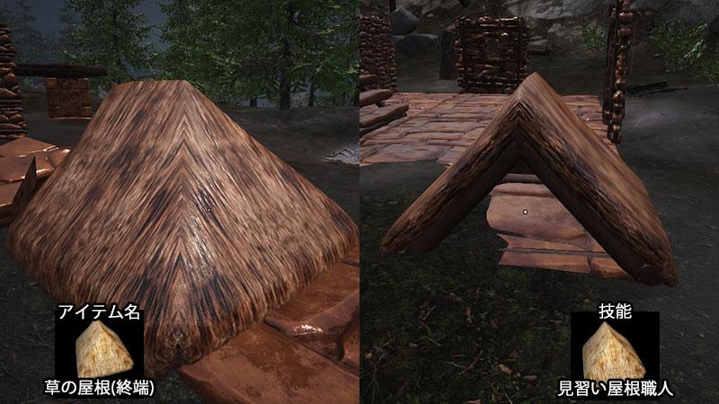 草の屋根(終端)