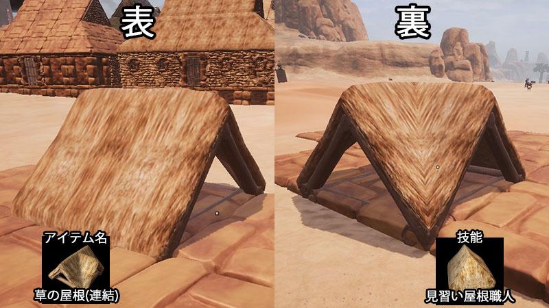 草の屋根(連結)
